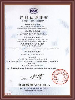CQC产品认证